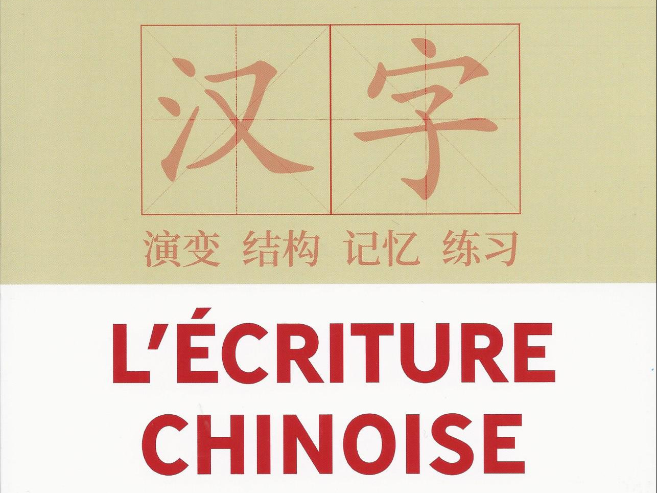 Couverture l'Ecriture chinoise.jpg