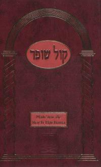 MaH'zor de Roch Hachana : hébreu et phonétique : avec Dinim relatifs à la fête