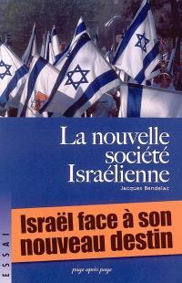 La nouvelle société israélienne