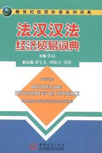 Nouveau dictionnaire d'économie et de commerce français-chinois, chinois-français