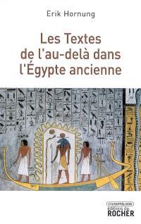 Les textes de l'au-delà dans l'Egypte ancienne : un aperçu introductif