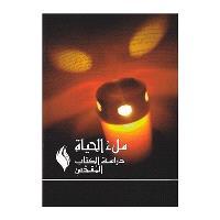Bible d'étude en arabe