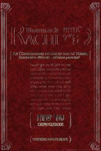 Houmach Rachi : commentaire de Rachi sur la Torah. Volume 2, Chemot = Exode