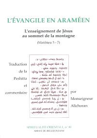 L'évangile en araméen : l'enseignement de Jésus au sommet de la montagne, (Matthieu 5-7)