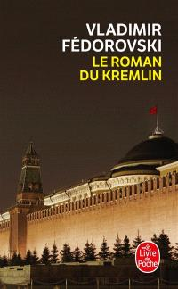 Le roman du Kremlin