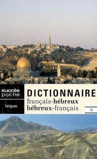 Dictionnaire français-hébreu, hébreu-français