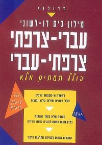 Dictionnaire bilingue de poche français-hébreu, hébreu-français : avec translitération complète