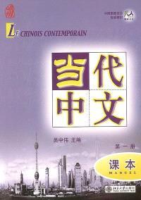 Le chinois contemporain : manuel = Dângdài zhôngwén : kèben. Volume 1