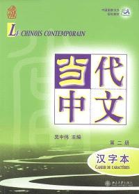 Le chinois contemporain : cahier de caractères = Dângdài zhônwén : hànziben. Volume 2