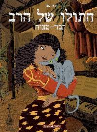 Le chat du rabbin. Volume 1, Ha Bar-miswah