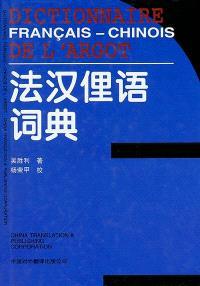 Dictionnaire français-chinois de l'argot
