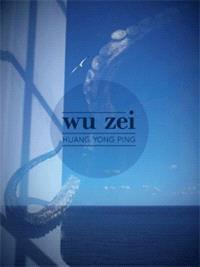 Huang Yong Ping : Wu Zei