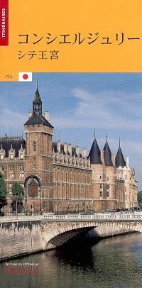 La Conciergerie : Palais de la Cité, Paris