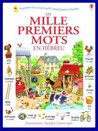 Les mille premiers mots en hébreu