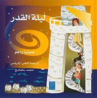 La nuit du destin (en arabe)