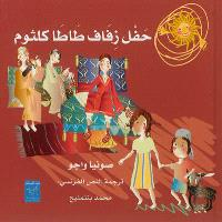 Le mariage de Tata Keltoum (en arabe)