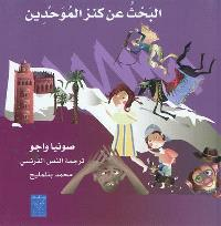 A la recherche du trésor des Almohades (en arabe)