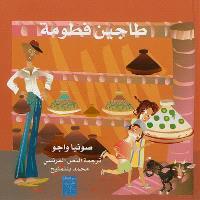 Le tajine de Ftouma (en arabe)