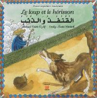 Le loup et le hérisson : conte populaire marocain