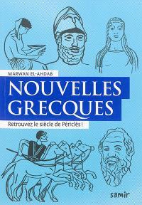 Nouvelles grecques : retrouvez le siècle de Périclès !