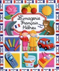 L'imagerie français-hébreu