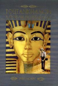 Toutankhamon : l'énigme du pharaon