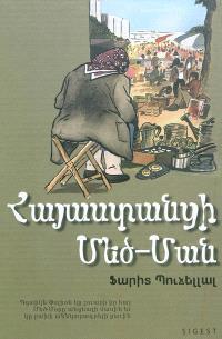 Mémé d'Arménie