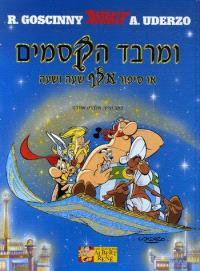 Astérix, Astérix chez Rahâzade : en hébreu