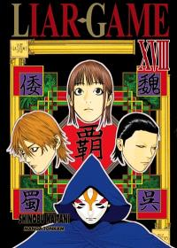 Liar game. Volume 18