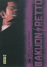 Bakuon rettô. Volume 8