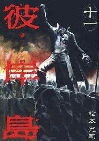 Higanjima : l'île des vampires. Volume 11