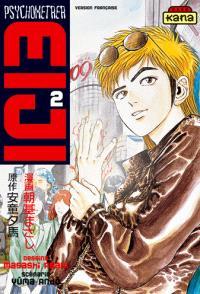 Psychometrer Eiji. Volume 2