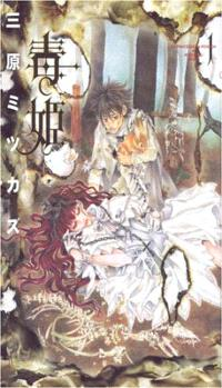 Doku Hime, la princesse poison. Volume 1