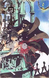Doku Hime, la princesse poison. Volume 2