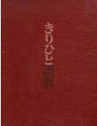 Kirihito : tomes 1 à 4