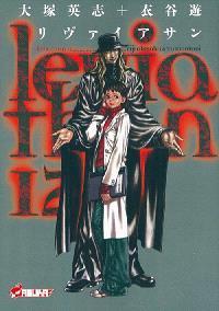 Léviathan. Volume 12