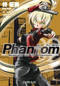 Phantom. Volume 2
