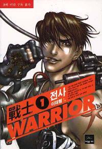 Warrior. Volume 1