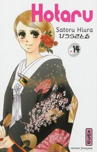 Hotaru. Volume 14