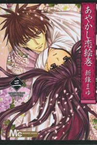 Ayakashi Koi Emaki : le manuscrit des illusions. Volume 3