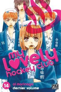 My lovely hockey club. Volume 14