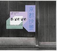 Kyoto : a landscape meditation