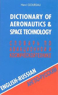 Dictionary of aeronautics and space technology. Volume 1, English-Russian