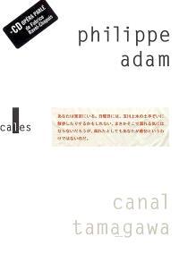 Canal Tamagawa