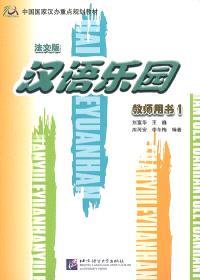 Paradis du chinois, apprendre le chinois avec joie : guide pédagogique. Volume 1