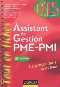 Assistant de gestion PME-PMI, BTS 1re et 2e années : le programme en 110 fiches