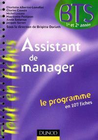 Assistant de manager, BTS 1re et 2e années : le programme en 107 fiches