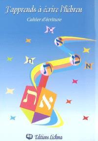 J'apprends à écrire l'hébreu : cahier d'écriture