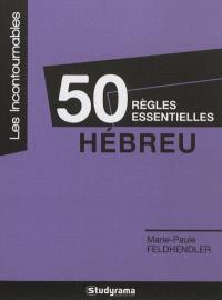 50 règles essentielles : hébreu