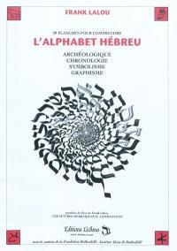 29 planches pour comprendre l'alphabet hébreu : archéologie, chronologie, symbolisme, graphisme